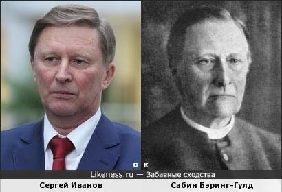 Сергей Иванов и Сабин Бэринг-Гулд