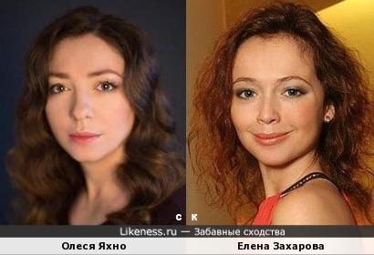 Олеся Яхно и Елена Захарова