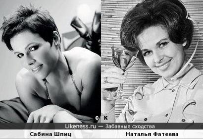 Сабина Шпиц и Наталья Фатеева