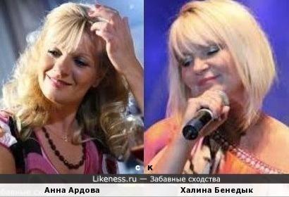 Анна Ардова и Халина Бенедык