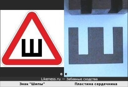 """Знак """"Шипы"""