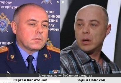Сергей Капитонов и Вадим Набоков