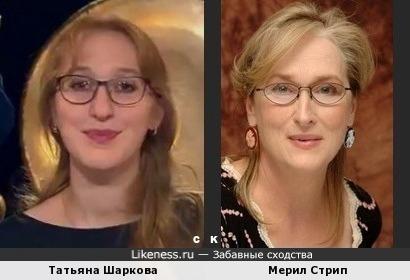 Татьяна Шаркова и Мерил Стрип