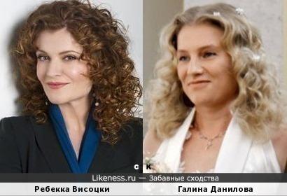 Ребекка Висоцки и Галина Данилова