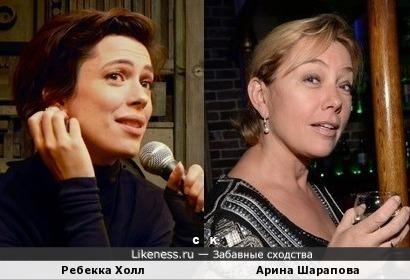 Ребекка Холл и Арина Шарапова