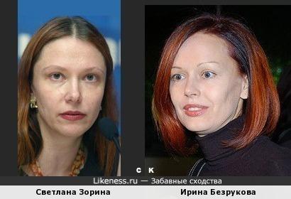 Светлана Зорина и Ирина Безрукова