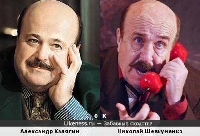 Александр Калягин и Николай Шевкуненко