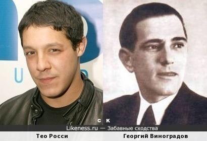 Тео Росси и Георгий Виноградов