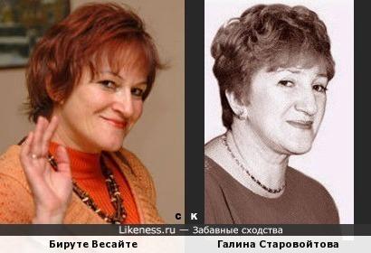 Бируте Весайте и Галина Старовойтова