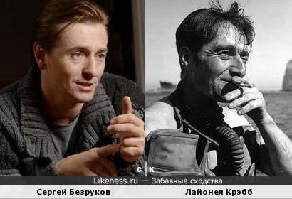 Сергей Безруков и Лайонел Крэбб