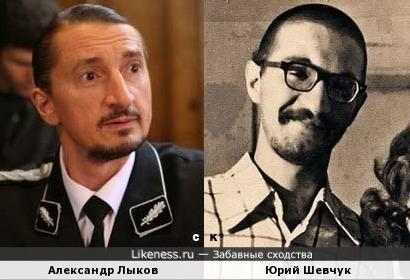 Александр Лыков и Юрий Шевчук