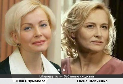 Юлия Чумакова и Елена Шевченко