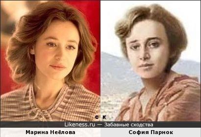 Марина Неёлова и София Парнок