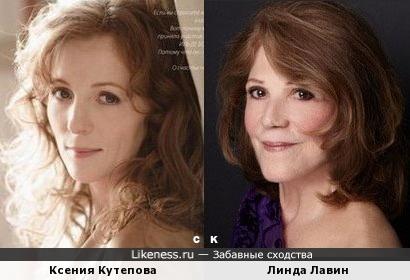 Ксения Кутепова и Линда Лавин