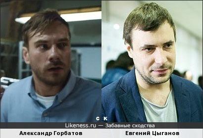 Александр Горбатов и Евгений Цыганов
