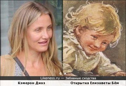 Кэмерон Диаз и Открытка Елизаветы Бём