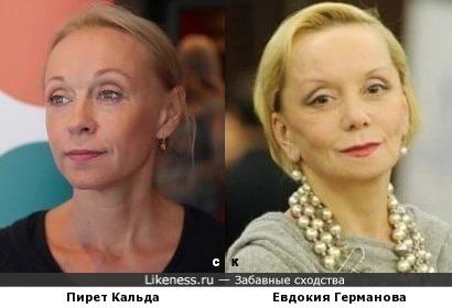 Пирет Кальда и Евдокия Германова