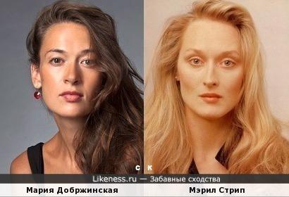 Мария Добржинская и Мэрил Стрип