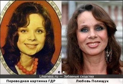 Переводная картинка ГДР и Любовь Полищук