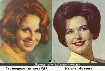 Переводная картинка ГДР и Наталья Фатеева
