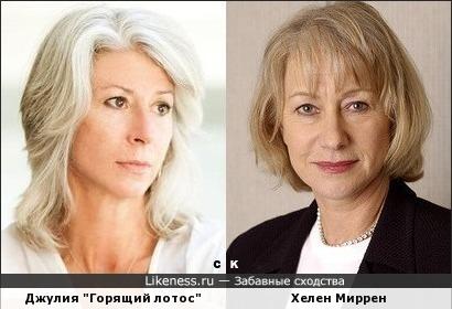 """Джулия """"Горящий лотос"""
