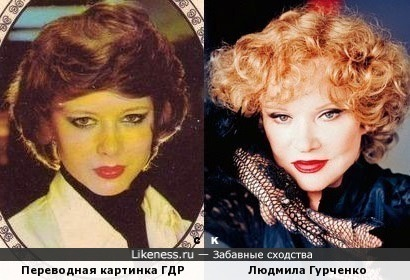Переводная картинка ГДР и Людмила Гурченко