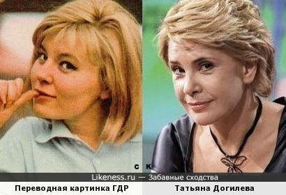 Переводная картинка ГДР и Татьяна Догилева