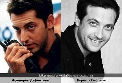 Фредерик Дифенталь похож на Кирилла Сафонова