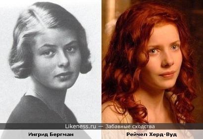 Рейчел Херд-Вуд похожа на Ингрид Бергман