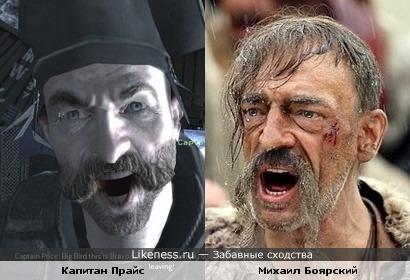 Капитан Прайс похож на Боярского