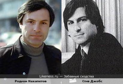 Стив Джобс похож на родиона Нахапетова
