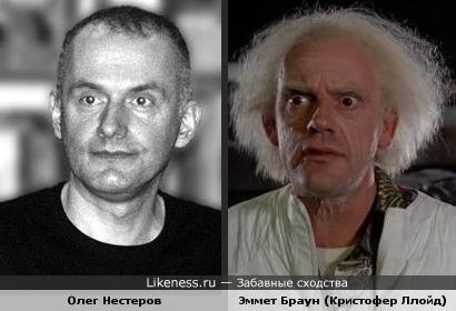 Кристофер Ллойд похож на Олега Нестерова
