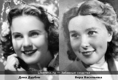 Дина Дурбин и Вера Васильева