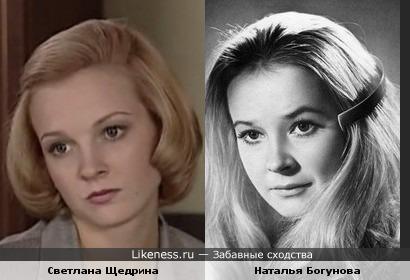 Светлана Щедрина похожа на Наталью Богунову