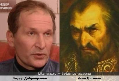 Добронравов и Грозный