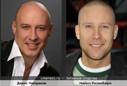 Денис Майданов похож на Майкла Розенбаума