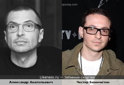 Александр Анатольевич похож на Честера Беннингтона