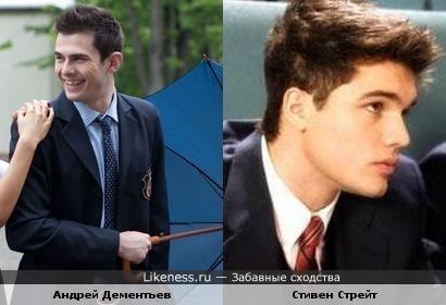 Андрей Дементьев похож на Стивена Стрейта