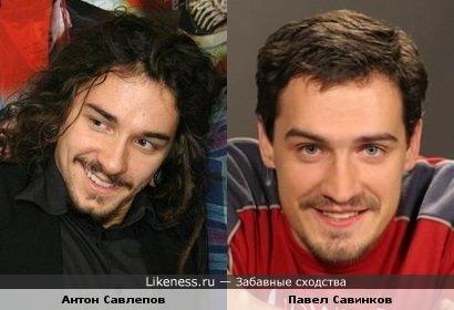 Антон Савлепов похож на Павла Савинкова