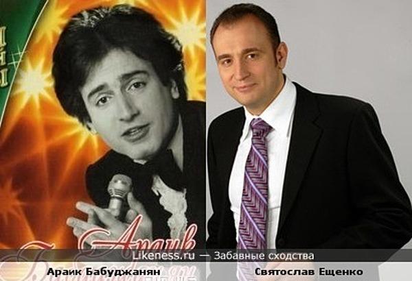 Святослав Ещенко похож на Араика Бабаджаняна