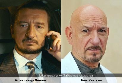 Александр Лыков похож на Бена Кингсли