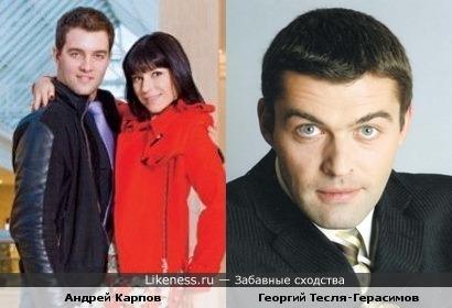Андрей Карпов похож на Георгия Тесля-Герасимова