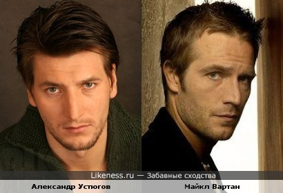 Александр Устюгов похож на Майкла Вартана