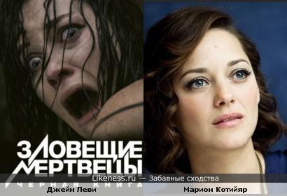 """Джейн Леви на постере к фильму """"Зловещие мертвецы"""" похожа на Марион Котийяр"""
