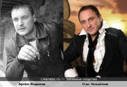 Артём Водинов похож на Стаса Михайлова