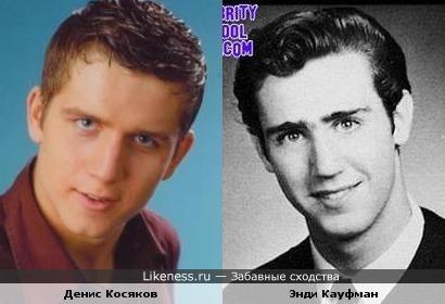 Денис Косяков похож на Энди Кауфмана в юности