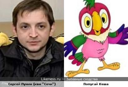 Сергей Лунин всегда мне напоминал Кешу