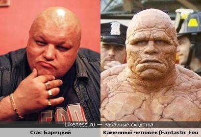 """Стас Барецкий напоминает каменногог человека из """"Фантастической четверки"""""""