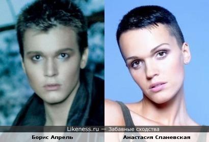 Борис Апрель и Анастасия Сланевская