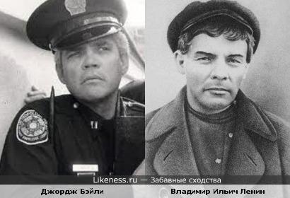 Бэйли и Ленин